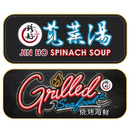 Jin Ho Spinach Soup
