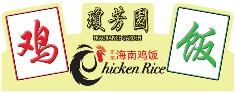 Fragrance Garden Chicken Rice