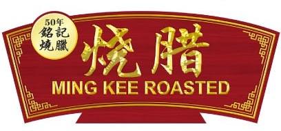 Ming Yen Roasted Delight